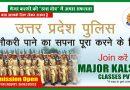 Uttar Pradesh Constable Recruitment 2018