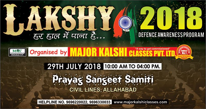 lakshya-program-fb-EVENT-1178-x-880
