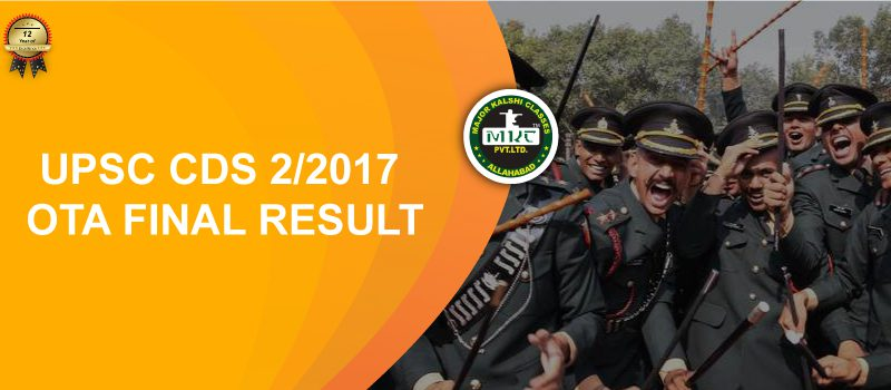 UPSC CDS 2 2017 result