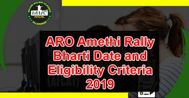 ARO Amethi Rally Bharti Date and Eligibility Criteria 2019