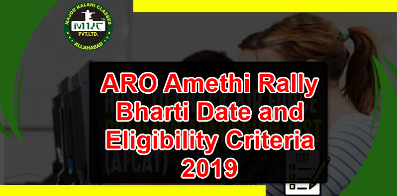 ARO Amethi Rally Bharti Date and Eligibility Criteria 2019