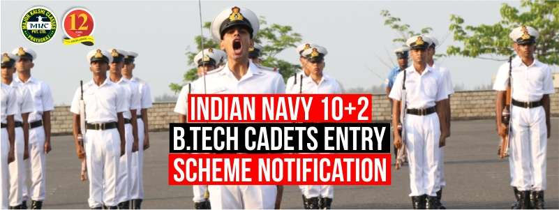 Indian Navy 10+2 B.tech Cadet Entry Scheme Notification 2020
