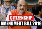 Citizenship Amendment Bill 2019, Full detail about Bill