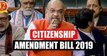 Citizenship Amendment Bill 2019, Full detail about Bill