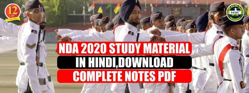 NDA 2020 Study Material in Hindi, Download Complete Notes Pdf