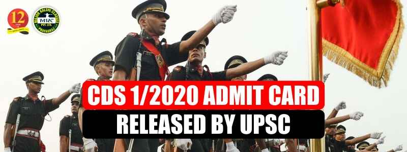 CDS 1/2020 Admit Card released by UPSC