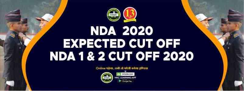 NDA 2020 Expected Cut off, NDA 1 & 2 Cut off