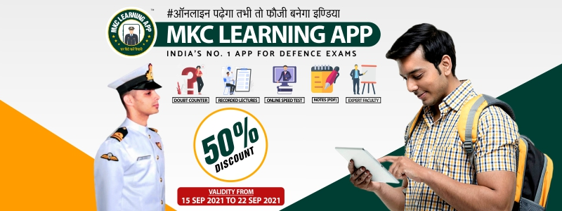 MKC Learning App- 50% Discount, Offer valid till 22 Sept 2021. Grab it Now!